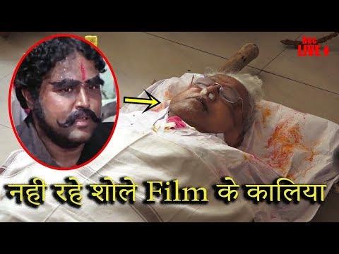 Funeral Of Sholay Movie Actor Kaaliya Aka Viju Khote With Many Celebs Emotional | Full Video
