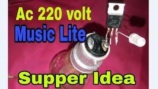 যেকোনো অনুষ্ঠানে লাইট ইফেক্ট তৈরি করুন  । Make a AC 220 volt music light at home
