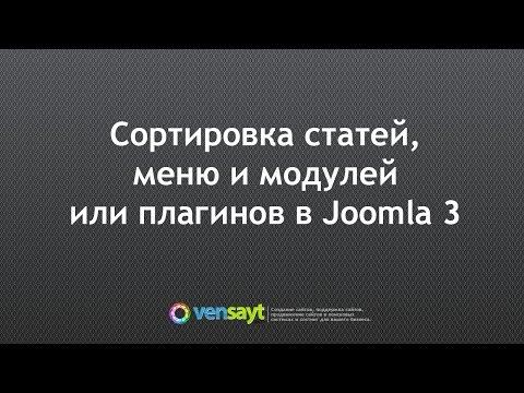Сортировка статей, меню и модулей или плагинов в Joomla 3