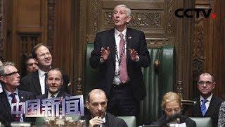 [中国新闻] 英国议会下院选举产生新议长 | CCTV中文国际