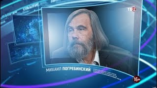 Михаил Погребинский. Право знать! 31.08.2019