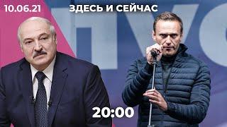Новое расследование об отравлении Навального. Санкции против Беларуси. УЕФА о форме сборной Украины