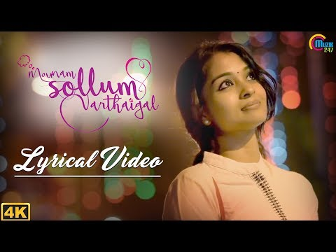 Mounam Sollum Varthaigal | LYRICAL Tamil Music Video |Vinitha Koshy | Rahul Riji Nair, Sidhartha