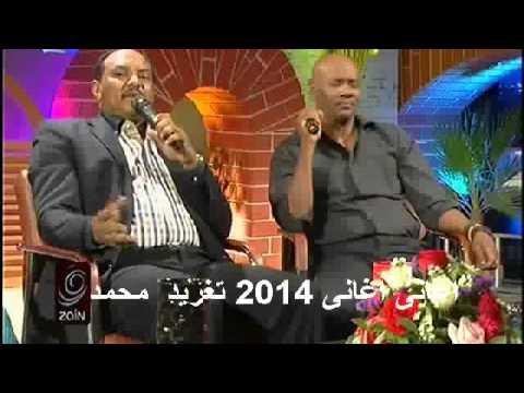 اغانى اغانى  2014                        يا نسيم الروض             تغريد محمد