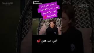 آخر مشهد في أخر حلقه في حب عمري.. نهاية غير متوقعة.. ممكن اشتراك بليز🙏