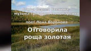 Отговорила роща золотая,сл. С.Есенин, муз. Г. Пономаренко /исп.Лена Воронова