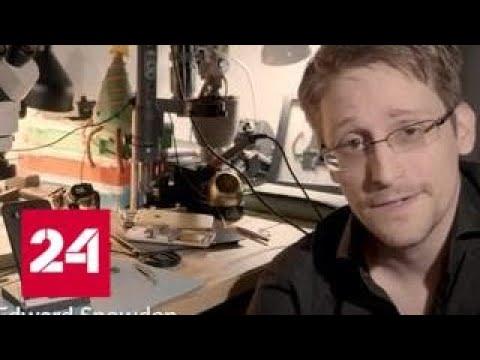 """Сноуден разработал """"мобильного сторожа"""" - Россия 24"""