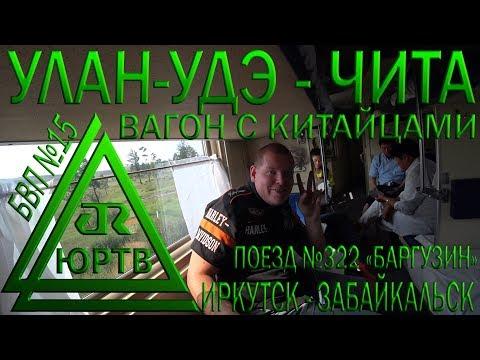 Из Улан-Удэ в Читу на поезде №322 Иркутск - Забайкальск. Вагон с китайцами. ЮРТВ 2018 #298
