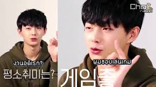 [Thaisub] IG Ce& - 5 Letters Talk with JBJ Kim Yongguk ตอบคำถาม 5 คำกับคิมยงกุก