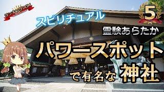 【スピリチュアル】日本にあるパワースポットの神社 ランキング2017