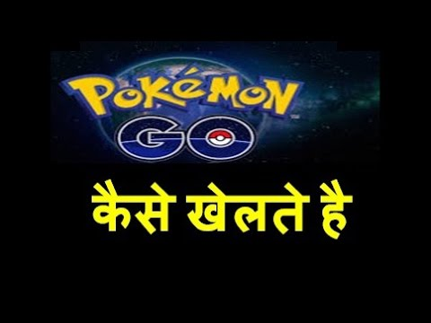 how to find pokemon near you & play pokemon go  in hindi Mp3