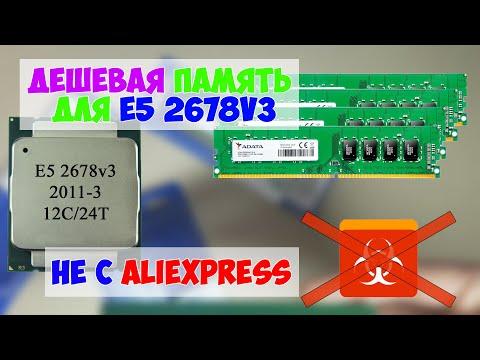 Дешевая память DDR4 не с Aliexperess для E5 2678v3 в четырехканал (2011-3)
