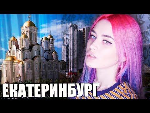 ХРАМ В ЕКБ - ВСЁ? - Видео онлайн