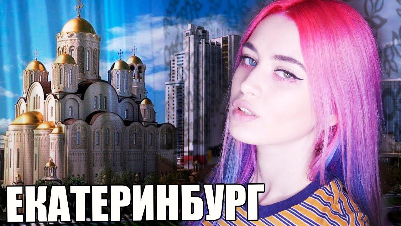 ХРАМ В ЕКБ - ВСЁ?