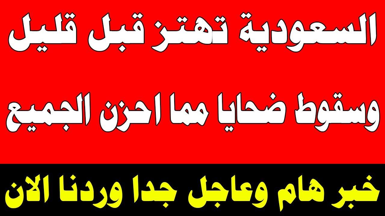 اخبار السعودية مباشر اليوم الاثنين 21-9-2020