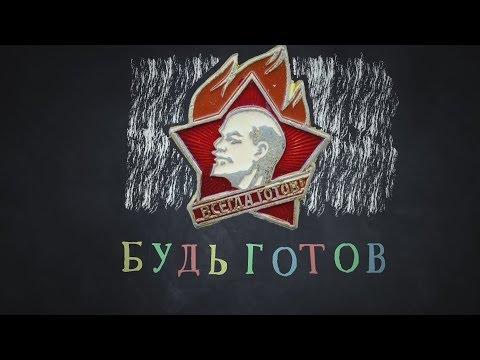 Назад в СССР.