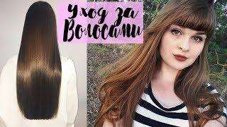 Как отрастить длинные волосы? / Уход за волосами / Пробую  новые средства Tahe