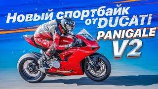 НОВЫЙ СПОРТБАЙК ОТ DUCATI Обзор и Тест драйв Ducati Panigale V2
