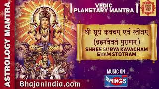 shree surya kavacham evam stotram powerful mantra vedic planetary mantra