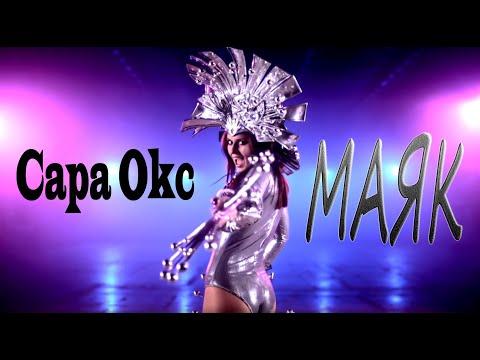 Смотреть клип Сара Окс - Маяк
