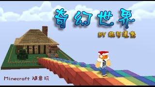 【魚乾】Minecraft 隨意玩 - [ 奇幻世界 ] thumbnail