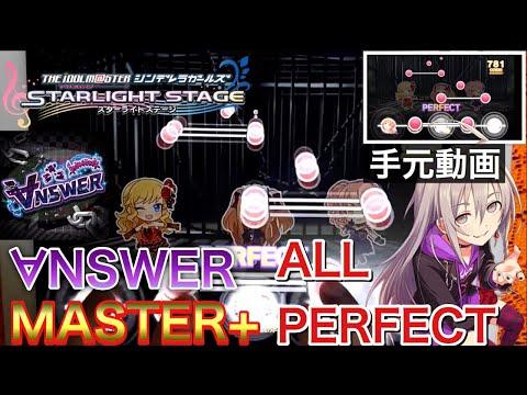 【デレステ】∀NSWER(MASTER+) ALL PERFECT ☆Lv30 『手元』アイドルマスターシンデレラガールズスターライトステージ