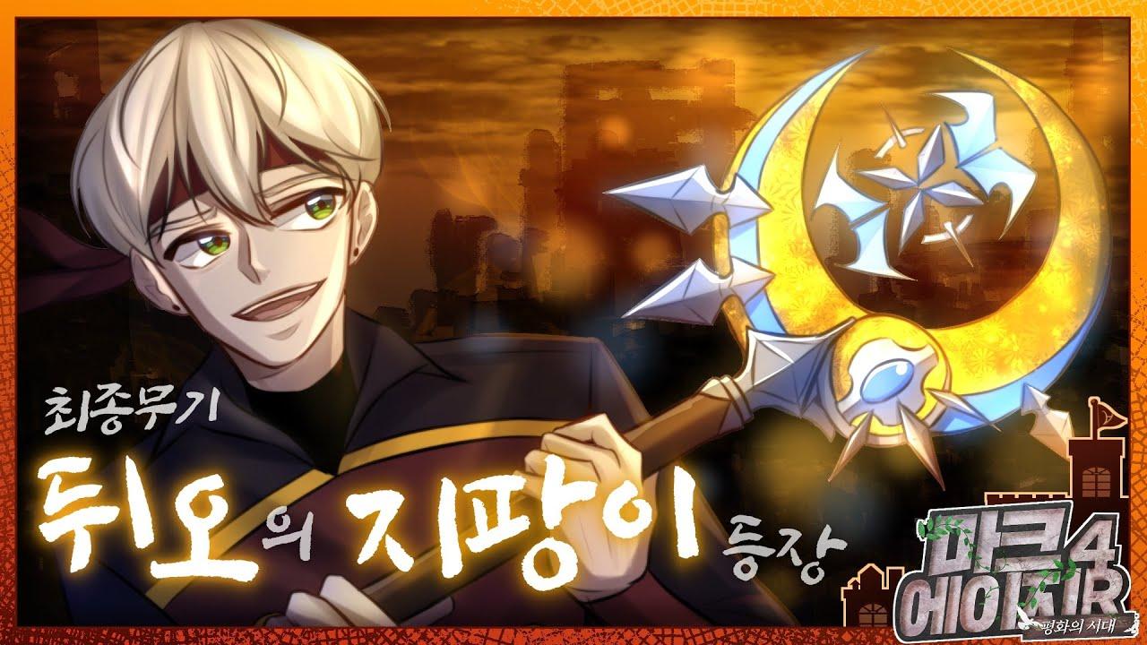 M.C. Age 4R 최종 무기 공개!! 그 위력은 크툴루급?!