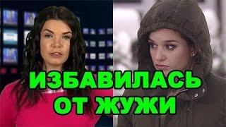 Бородина избавилась от Кати Жужи! Новости дома 2 (эфир от 17 декабря, день 4605)