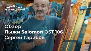 Обзор горных лыж Salomon QST 106   Сергей Гарибов