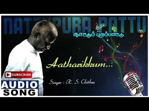 Aatharikkum Song | Nattupura Pattu Tamil Movie | Sivakumar | Khushboo | Ilayaraja | Music Master