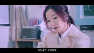 Repeat youtube video 陶晶瑩《是愛》Feat.方大同 歡唱戀愛甜蜜心情 Official MV HD