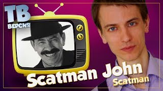 "Заикается? Scatman John: Перевод песен ""Scatman"" и ""Scatman's World"" (для ТВ)"