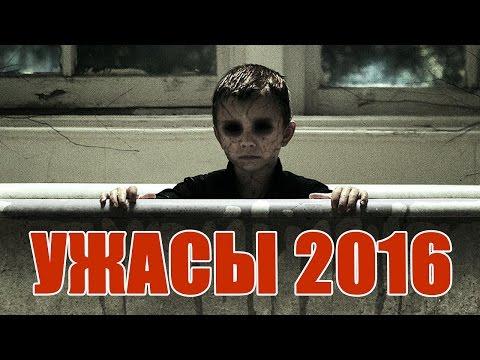 Лучшие фильмы ужасов. УЖАСЫ 2016.