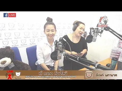Hug Radio Thailand Live ดีเจเก๋ ผกามาศ กับศิลปินรับเชิญ เก๋ กรกต ท็อปไลน์