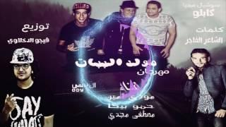 مهرجان مولد الببات غناء حمو بيكا مودى امين مصطفى مجدى توزيع فيجو الدخلاوى 2017