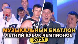 КВН Музыкальный биатлон Летний кубок чемпионов 2021