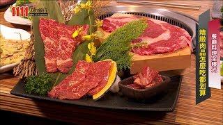 食肉控看過來!日本殿堂級豪華燒肉焼肉の名門 赤虎登台【上班族煩什麼】