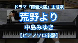 荒野より/中島みゆき-TBS系ドラマ『南極大陸』主題歌 thumbnail