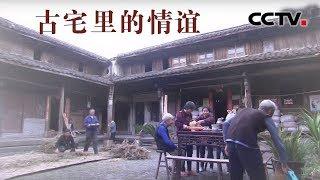 [中华优秀传统文化]古宅里的情谊| CCTV中文国际