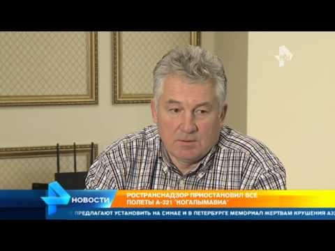 """Сотрудники """"Когалымавиа"""" признают, что проблемы у авиакомпании были"""
