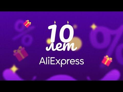 🔴 АлиЭкспресс 10 лет / День рождения АлиЭкспресс 2020