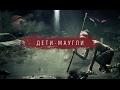 ГРОТ Дети маугли Official Audio mp3