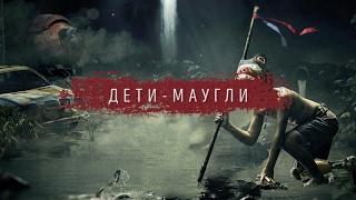 �������� ���� ГРОТ - Дети-маугли (official audio) ������