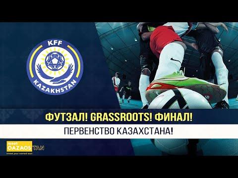 Футзал! GrassRoots! Первенство Казахстана! Финал!