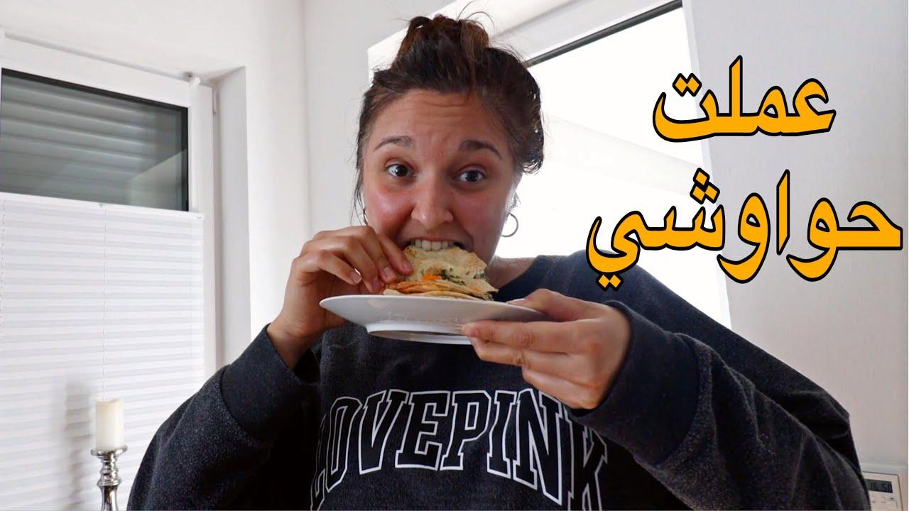 تجربة عمل الحواوشي اللبناني من أجنبيه - لاول مرة