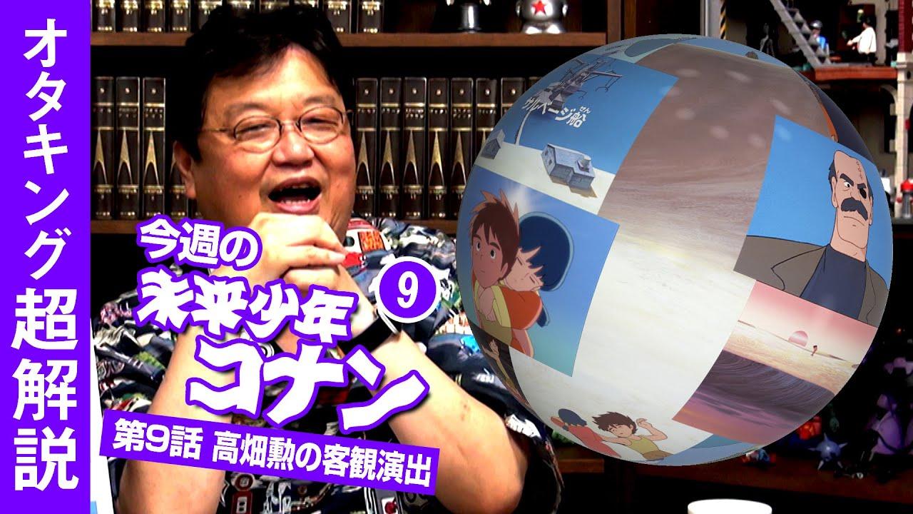 """未来少年コナン#9「サルベージ船」解説 / OTAKING explains """"Future Boy Conan"""" Part 9"""