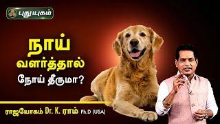 நாய் வளர்த்தால் நோய் தீருமா? Dr. K.Ram | Astro 360 | Puthuyugam TV