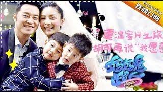 《妈妈是超人2》第8期:包饺子迎新伙伴萌变小家长 安吉助力沙溢甜腻撒狗粮 Super Mom S2 EP8【湖南卫视官方HD】