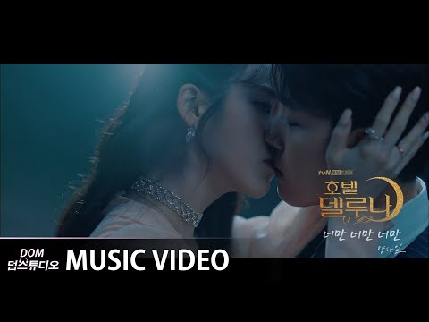 Download MV 양다일 Yang Da Il - Only you 너만 너만 너만 Hotel Del Luna 호텔 델루나 OST Part.4 Mp4 baru