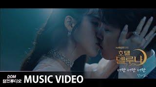 [MV] 양다일 (Yang Da Il) - Only you (너만 너만 너만) (Hotel Del Luna (호텔 델루나) OST Part.4)
